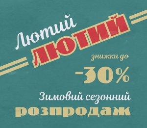 Лютий-Лютий: фінальний зимовий розпродаж!